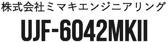 株式会社ミマキエンジニアリング UJF-6042MkII