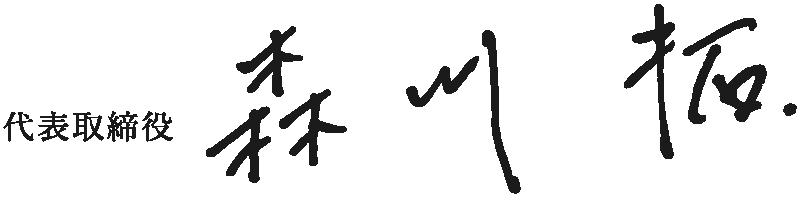 代表取締役社長 森川 拓