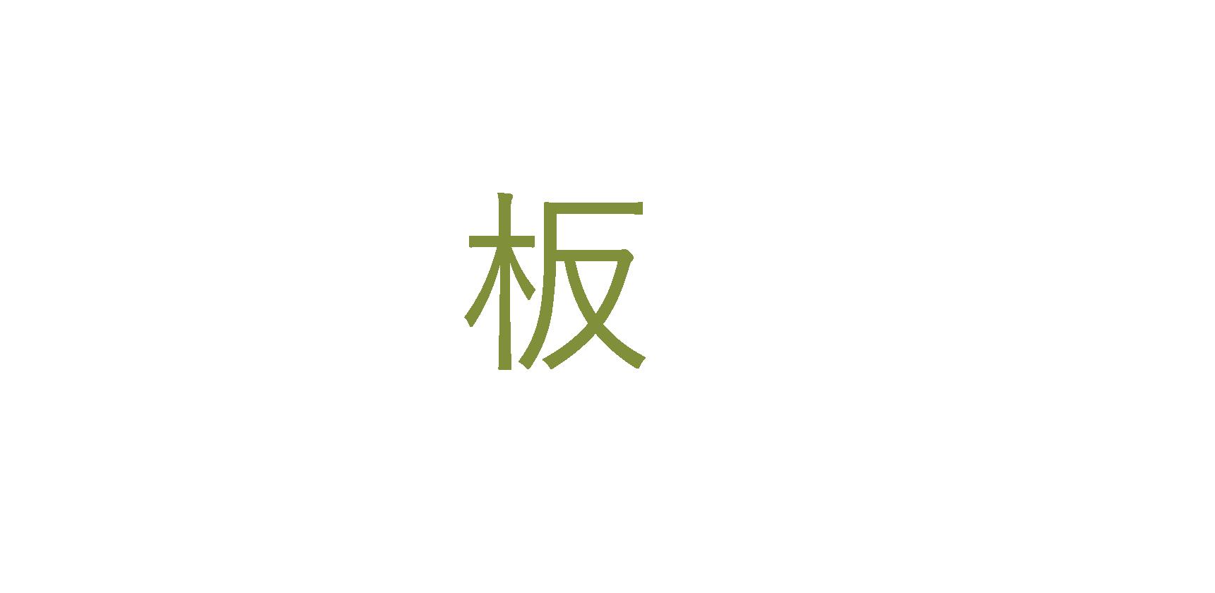 看板制作 プロ集団 熊本で看板・切り文字を作るなら 工房からすま。