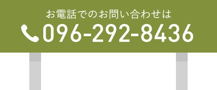 TEL.096-292-8436