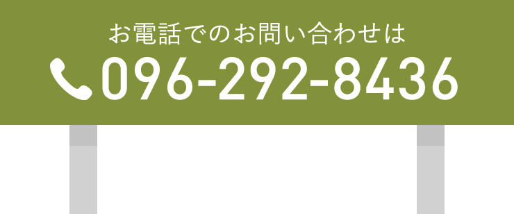 TEL.096-292-8436